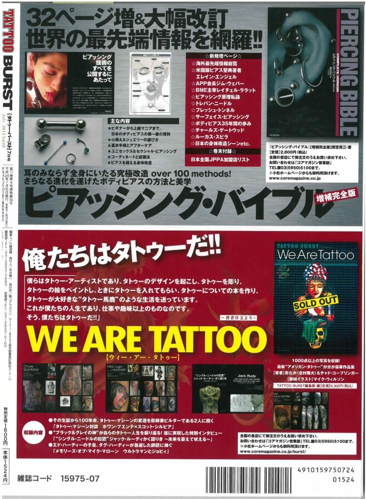 TATTOO BURST - Vol. 68 - Juli 2012